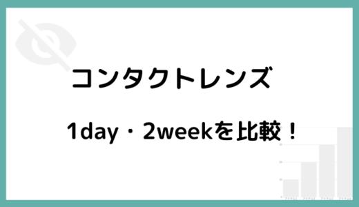 コンタクトレンズ・1dayと2weekの違いは?コストの比較と使用感想を紹介!