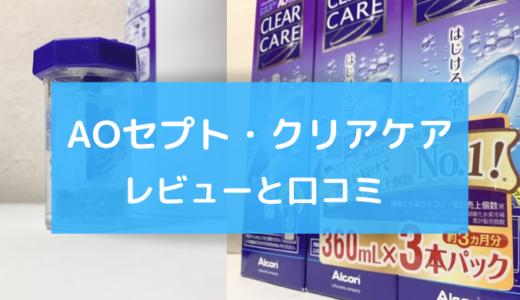 AOセプト・クリアケアの使い方・口コミは?コンタクトを楽に洗浄!【画像あり】