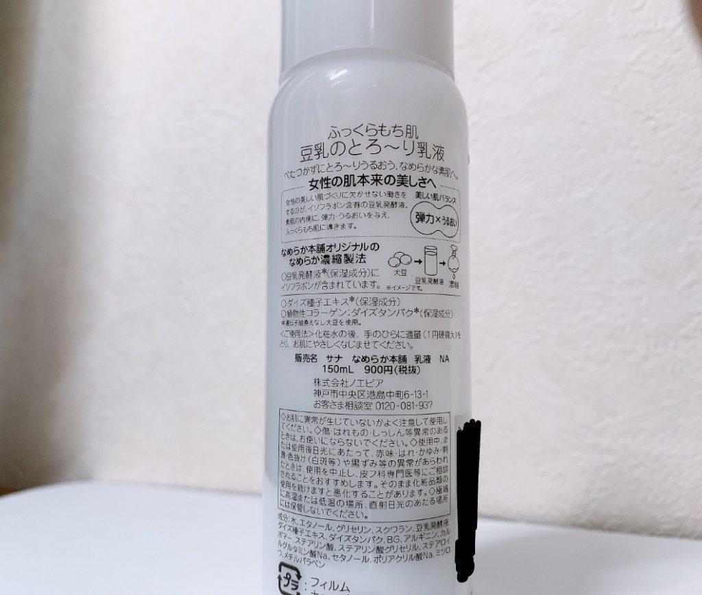 豆乳イソフラボンの容器の裏側