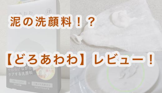 泥成分入りの洗顔料?【どろあわわ】紹介!肌への効果は絶大か!?