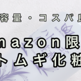 【コスパ最強?】Amazon限定のハトムギ化粧水1000mlを紹介させていただきます!