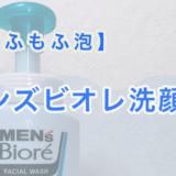 【もふもふ泡が1Push】メンズビオレ・泡タイプ洗顔料を徹底レビュー