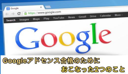 【合格】Googleアドセンス審査「ご利用要件」を満たすためにした2つのことを紹介!