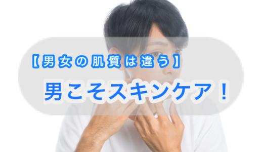 【男女の肌の違いを徹底解説】男性のスキンケア方法も紹介!