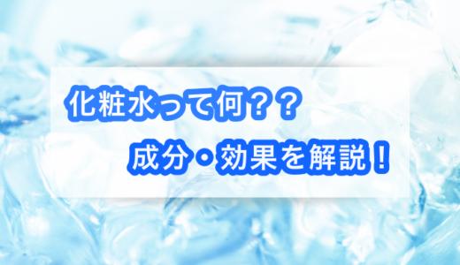 化粧水とは何か?成分・3つの効果を紹介!【男性は使用していい?】