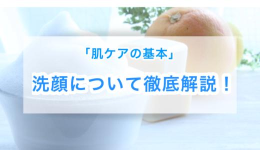 【洗顔の効果・正しい方法】洗顔料は肌に合うものを使え!