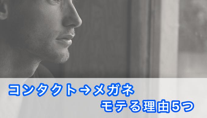 コンタクト→メガネの文字