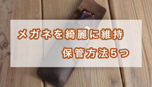 【メガネの保管方法5選】綺麗な状態を維持する保管はこれ!