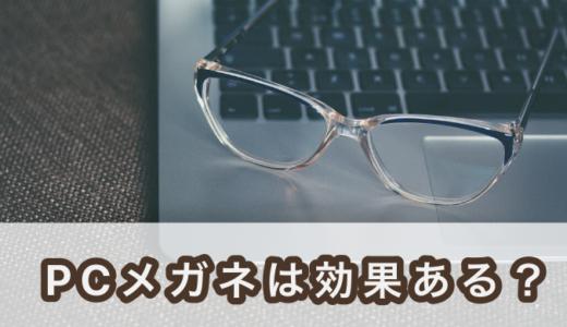 PCメガネはブルーライトカット効果ある?種類別に特徴・おすすめを紹介!