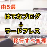 【はてなブログ→ワードプレス】移行理由5選・すぐ移行すべき理由3選を紹介!