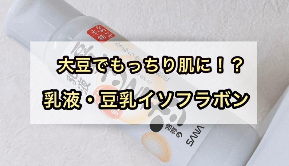 乳液・豆乳イソフラボン