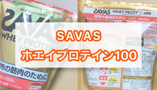 【感想】ザバス・ホエイプロテイン100ココア味はまずい?【悪い口コミあり】