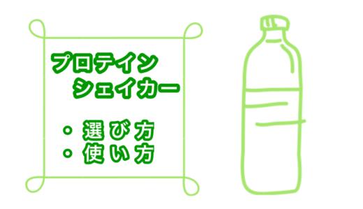 【プロテインシェイカー】選び方5選・使い方5選を紹介!