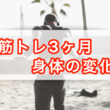 【筋トレ初心者】ジム3ヶ月目の身体の変化・効果を5つ紹介!