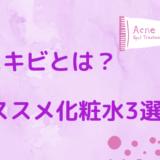 紫ニキビとは?【オススメ化粧水3つ・原因・予防と治し方を紹介!】