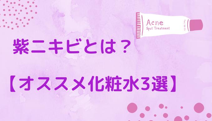 紫ニキビとは?オススメ化粧水3つ