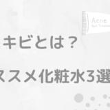 白ニキビとは?【オススメ化粧水3選・原因・予防と直し方を紹介!】