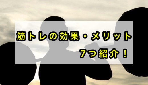 筋トレのメリット・良い効果を7つ紹介!【初心者必見】