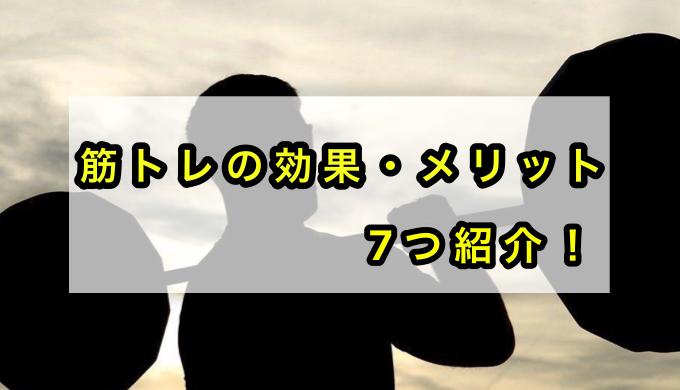 筋トレの効果・メリット7つ紹介