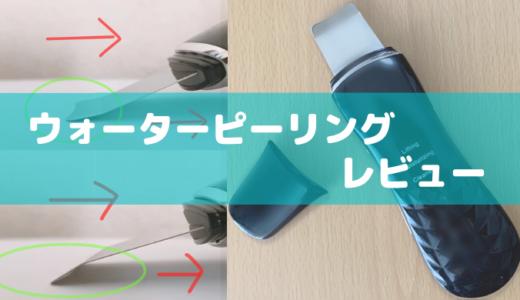 ウォーターピーリングとは?【画像あり】効果・使い方・使用感想を紹介!