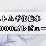 ハトムギ化粧水1000mlとは?成分・値段・使い方を紹介!