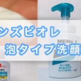 メンズビオレ泡タイプ洗顔料