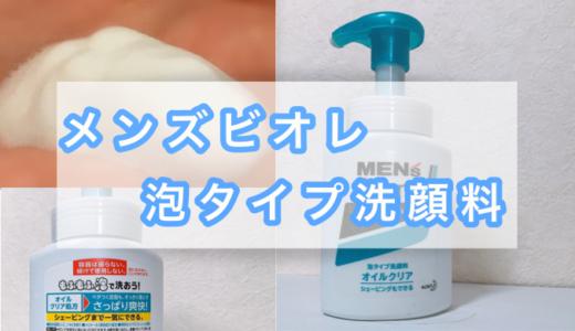 【感想】メンズビオレ泡タイプ洗顔料の評価は?【悪い口コミも紹介】