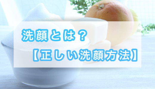 洗顔とは?意味・効果・正しい洗顔方法を紹介!