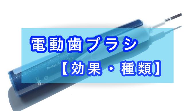 電動歯ブラシの効果・種類