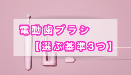 電動歯ブラシの選び方とは?【基準は3つ】電動を選ぶべき人も紹介!