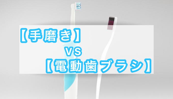手磨きVS電動歯ブラシ