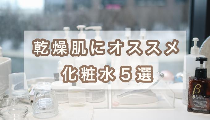 乾燥肌にオススメの化粧水5選