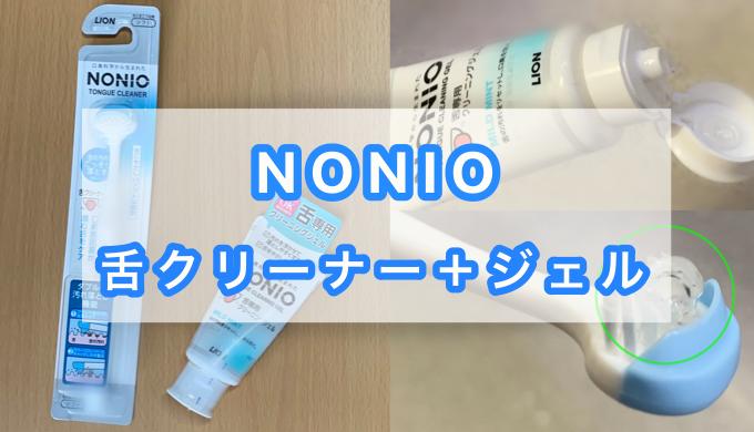 NONIO舌クリーナー・ジェル