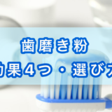 歯磨き粉とは?必要ある?【4つの効果・選び方を解説!】
