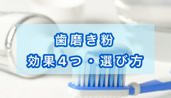 歯磨き粉・効果4つ・選び方