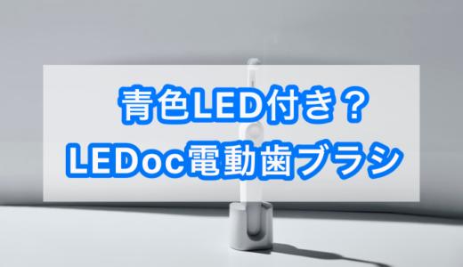 青色LED付き?LEDoc電動歯ブラシ