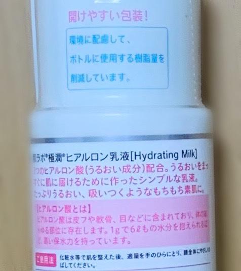 肌ラボ乳液の説明欄