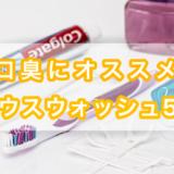 【厳選】口臭予防にオススメのマウスウォッシュ5選!価格・理由を解説!