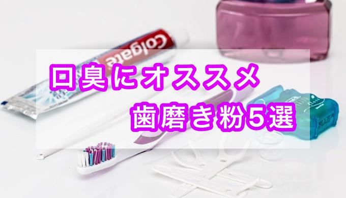 口臭にオススメ・歯磨き粉5選