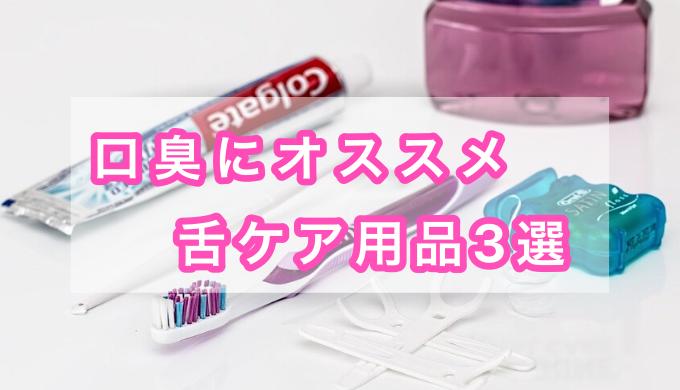口臭にオススメ・舌ケア用品3選