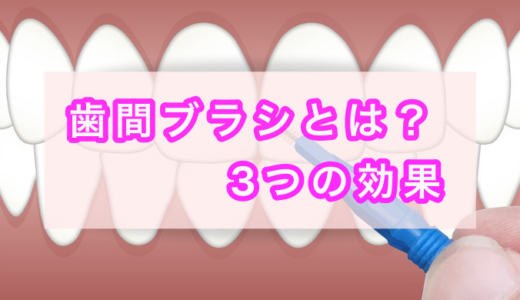歯間ブラシとは?意味ある?【3つの効果・Q&A記載】