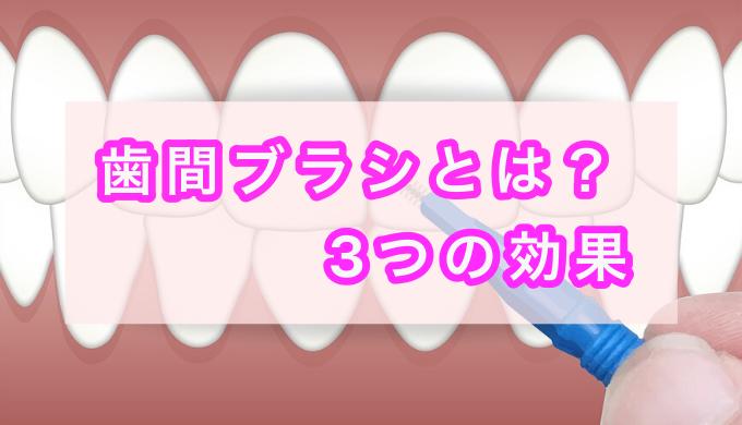 歯間ブラシとは?3つの効果