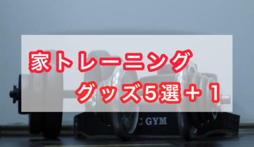 【厳選】家でできるトレーニンググッズ5選+1!筋トレ初心者に最適!