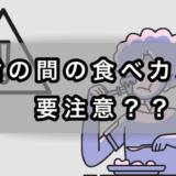 歯の間の食べカス・要注意??