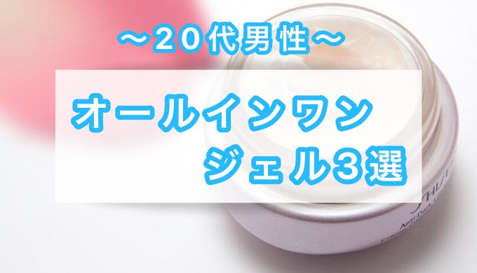 20代男性・オールインワンジェル3選
