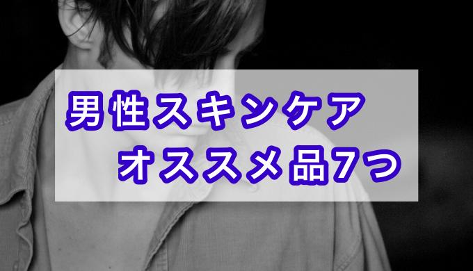 男性スキンケア・オススメ品7つ