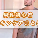 男性初心者・スキンケアまとめ
