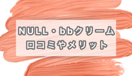 NULL・bbクリームとは?【デメリット2つ・メリット5つ】口コミあり!