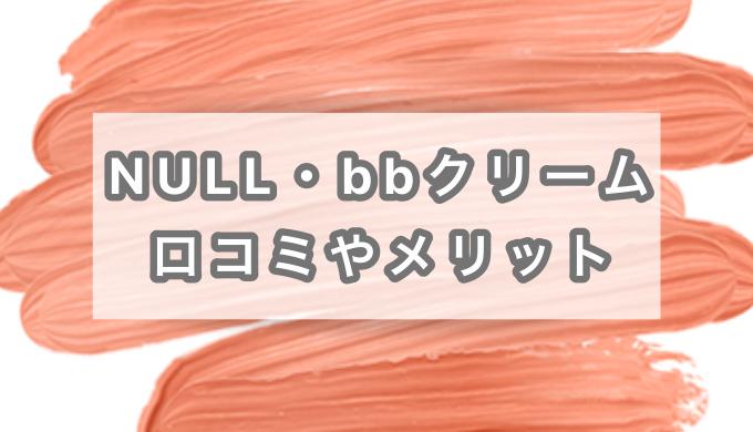 NULL・BBクリーム口コミやメリット