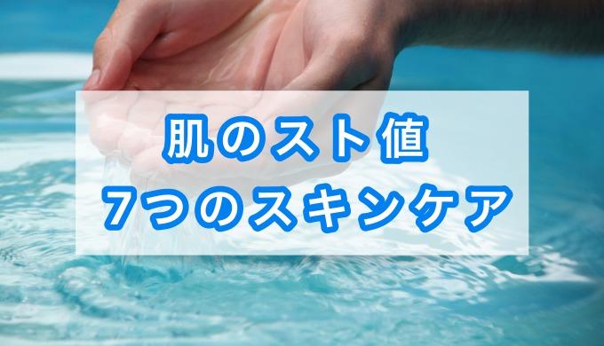 肌のスト値・7つのスキンケア